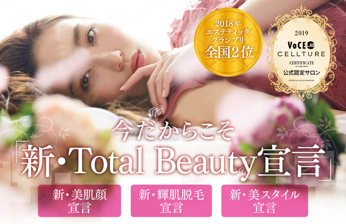 新・Total Beauty 宣言